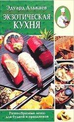 Книга Экзотическая кухня. Разнообразные меню для будней и праздников