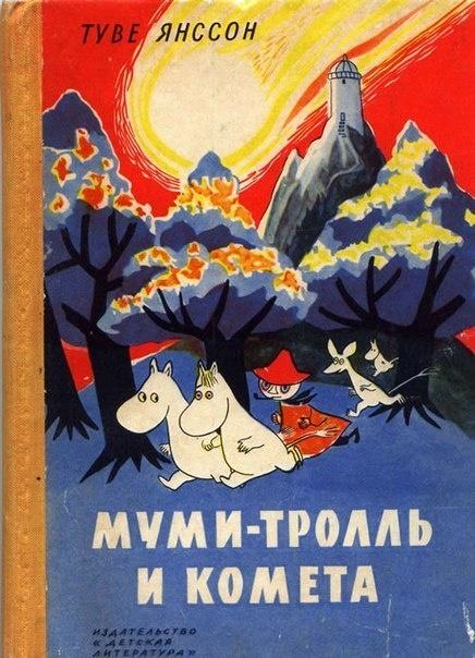 Книга Муми-тролль и комета