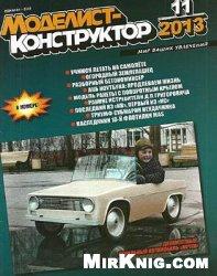 Журнал Моделист-Конструктор 2013-11