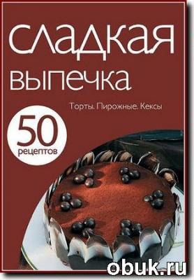 Книга Е. Левашева - 50 рецептов. Книга 7. Сладкая выпечка (PDF)
