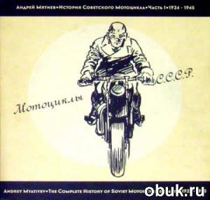 Книга Мятиев А. - История советского мотоцикла. Часть 1. 1924-1945