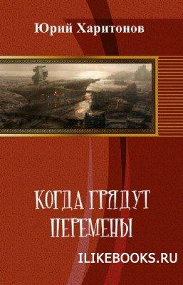Книга Харитонов Юрий - Когда грядут перемены