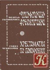 Книга Книга Хрестоматия по полифонии. Часть 1