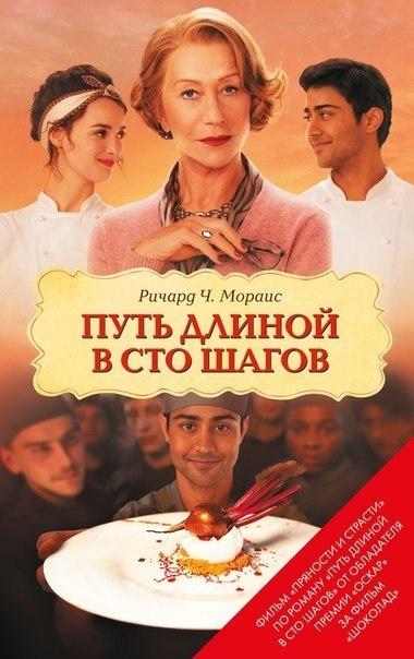 Книга Ричард Ч. Мораис Путь длиной в сто шагов