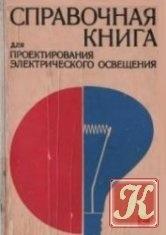 Книга Книга Справочная   для проектирования электрического освещения - Кнорринг Г.М.