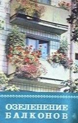 Книга Озеленение балконов
