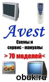 Книга Avest. Схемы и сервис - мануалы (70 моделей)