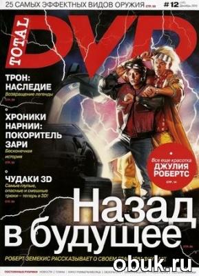 Книга Total DVD №12 (декабрь 2010)