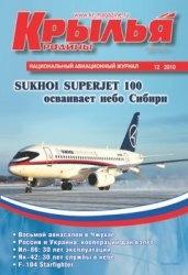 Журнал Крылья Родины №12 2010