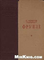 Книга Фрунзе