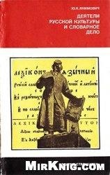 Книга Деятели русской культуры и словарное дело