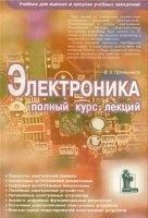 Аудиокнига Электроника. Полный курс лекций pdf 18,63Мб
