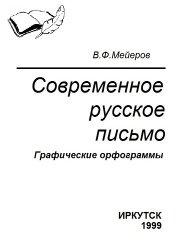 Современное русское письмо