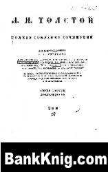Л. Н. Толстой. Полное собрание сочинений в 91 томе. - Том 27 (1936). Произведения 1889-1890 pdf, djvu (rar-архив + % на восст.) 66,37Мб