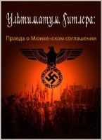 Книга Ультиматум Гитлера: Правда о Мюнхенском соглашении / Hitlers Ultimatum: Die Wahrheit uber das Munchner Abkommen (2008) IPTVRip avi 617Мб