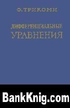 Книга Дифференциальные уравнения djvu 3,52Мб