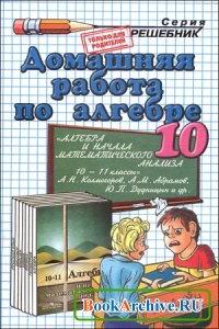 Книга Домашняя работа по алгебре и началам математического анализа за 10 класс.
