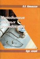 Аудиокнига Методология научных исследований pdf  16,5Мб