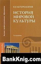 Книга Культурология. История мировой культуры pdf 5,36Мб