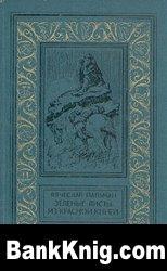 Книга Зелёные листы из красной книги pdf 3,1Мб