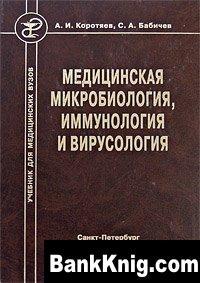 Книга Медицинская микробиология, иммунология и вирусология djvu / rar + 3% 9,69Мб