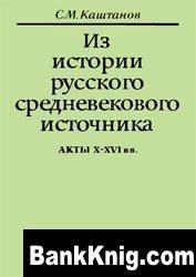 Из истории русского средневекового источника (Акты X-XVI вв.) pdf 3,58Мб