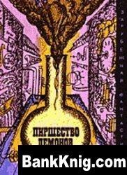 Пиршество демонов mp3 171,23Мб скачать книгу бесплатно