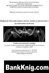 Книга Цифровые банки фильтров: анализ, синтез и применение в мультимедиа системах pdf 4,77Мб