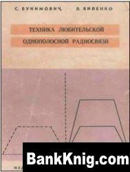 Книга Техника любительской однополосной связи djvu 3,5Мб