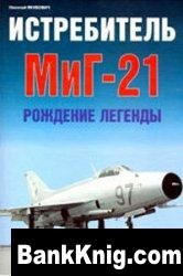 Книга Истребитель МиГ-21: Рождение легенды          djvu