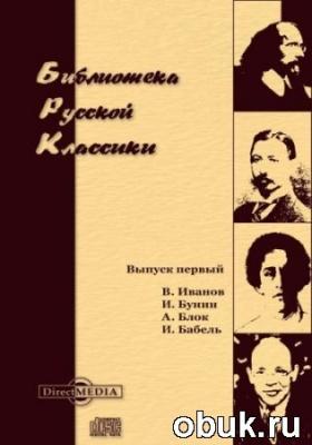 Книга Библиотека русской классики - выпуск 1