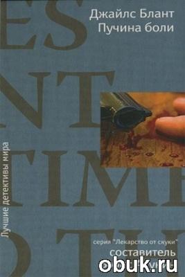 Книга Джайлс Блант. Пучина боли