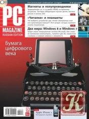 Журнал PC Magazine №10 (октябрь 2012) Россия