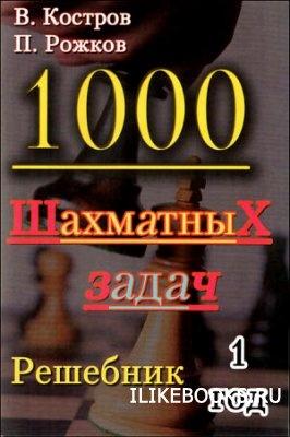 Книга В. Костров, П. Рожков - 1000 шахматных задач. Решебник. 1-й год