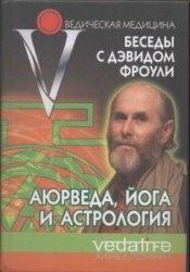 Книга Аюрведа, йога и астрология
