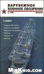 Журнал Зарубежное военное обозрение №5 1996