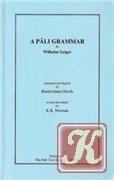 Книга Pali Grammar