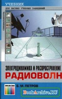 Книга Электродинамика и распространение радиоволн: Учебник для вузов.