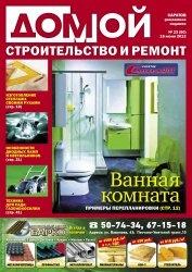 Журнал Домой. Строительство и ремонт. Саратов №23 2012