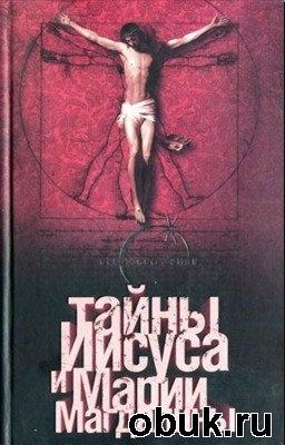 Книга Тайны Иисуса и Марии Магдалины