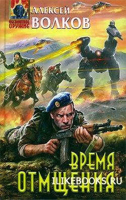 Книга Волков Алексей  -  Время отмщения