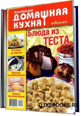 Журнал Коллекция. Домашняя кухня № 9 (август 2012). Блюда из теста