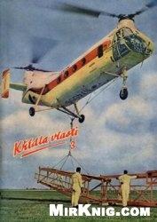 Журнал Kridla vlasti 1960-03