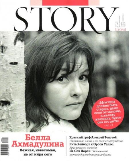 Книга Журнал: Story №3 (март 2014)