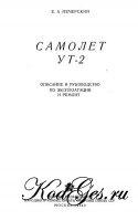 Книга Самолет УТ-2. Руководство