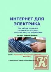 Книга Интернет для электрика