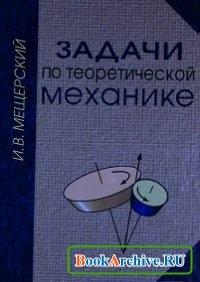 Книга Задачи по теоретической механике.