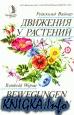 Книга Движения у растений