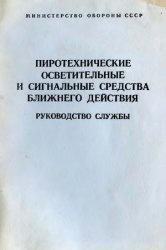 Книга Пиротехнические осветительные и сигнальные средства ближнего действия