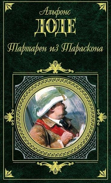 Книга Альфонс Доде Тартарен из Тараскона